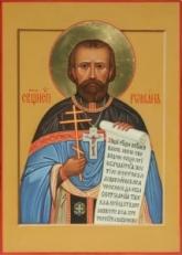Священноисповедник Роман Медведь