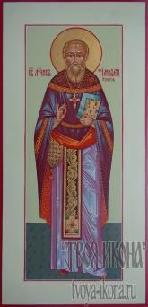 Священномученик Тимофей Изотов