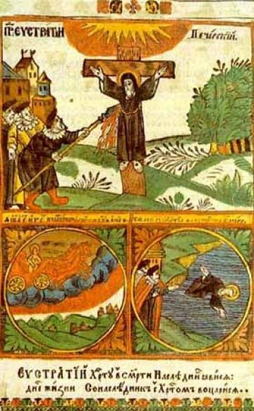 Преподобномученик Евстратий Печерский