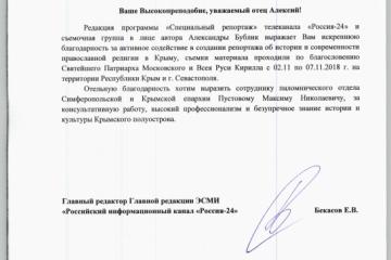 Благодарственное письмо руководителю епархиального паломнического отдела от телеканала Россия 24