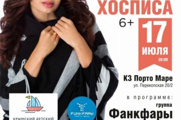 Эвелина Бледанс проведет благотворительный концерт в поддержку Крымского детского хосписа