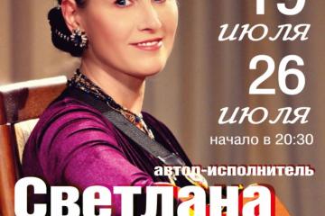 Концерты автора-исполнителя Светланы Копыловой в Алупке, в Севастополе и в Новофедоровке