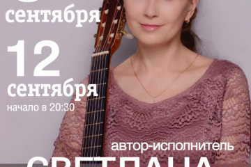 Светлана Копылова в Крыму